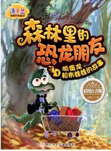 大连少年儿童图书馆 森林里的恐龙朋友.1,偷蛋龙和布娃娃的故事